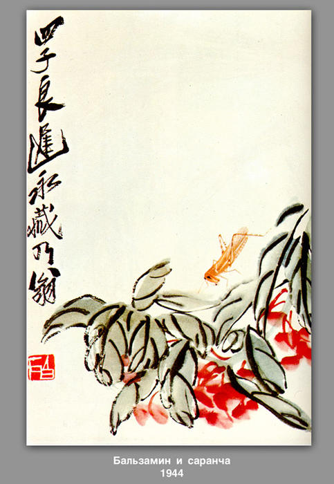 Impatiens e locuste, 1944 di Qi Baishi (1864-1957, China)