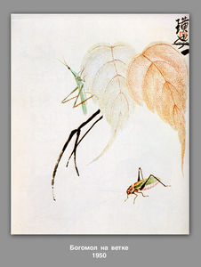 Qi Baishi - Praying Mantis su un ramo