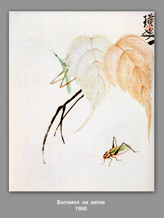 Praying Mantis su un ramo, 1950 di Qi Baishi (1864-1957, China) | WahooArt.com