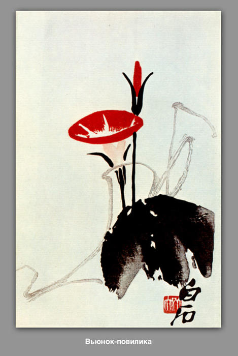 Bindweed, dodder di Qi Baishi (1864-1957, China)