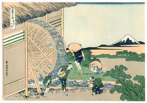 Katsushika Hokusai - watermill a onden - Thirty-six vista Mt . Fuji